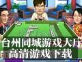 台州同城游戏 5.0