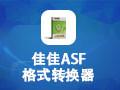 佳佳ASF格式转换器 11.0