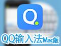 QQ输入法 for Mac 2.9