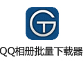 骨头QQ相册批量下载器 13.0