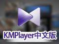 KMPlayer中文版 4.2.2