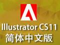 Adobe Illustrator CS 11.0 简体中文版