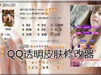 QQ透明皮肤修改器