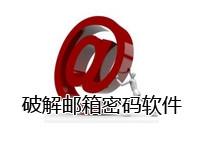 破解邮箱密码软件