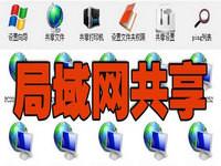 局域网共享设置工具