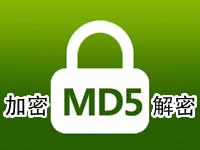 MD5加密解密