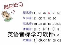 英语音标学习软件