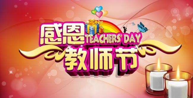 教师节手抄报图片-zol素材下载